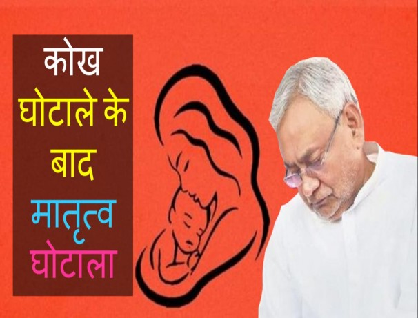 scams-exposed-in-state-health-mission-driven-schemes-in-bihar-should-be-investigated-by-cbi-ramesh-kumar-choubey
